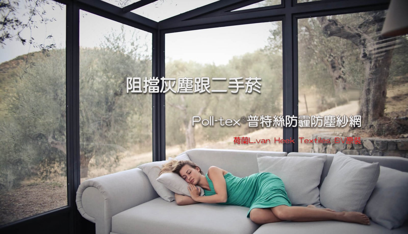 Poll-tex普特絲防霾透氣紗窗減少家中落塵與二手菸