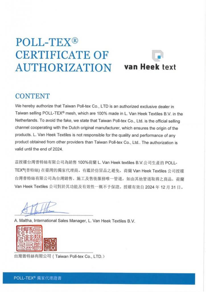 荷蘭van heek唯一授權台灣普特絲販售Polltex防霾紗窗