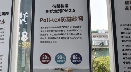 「大學墅」住家規劃使用荷蘭進口Poll-tex防霾紗窗。