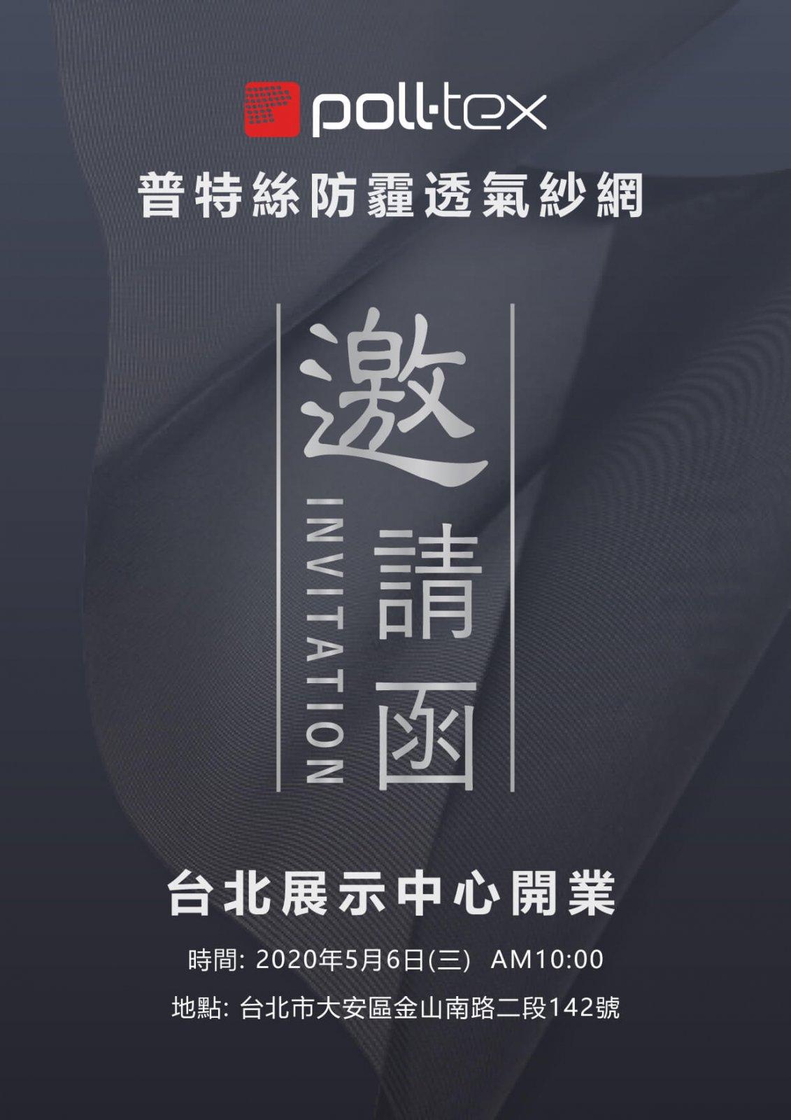 Poll-tex®普特絲防霾透氣紗網 (窗) 台北展示中心開幕慶