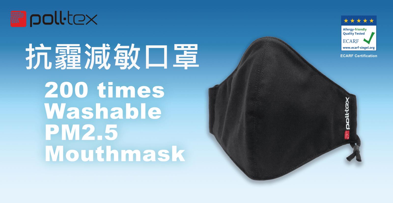 Poll-tex抗霾減敏口罩有效阻隔PM2.5可水洗200次