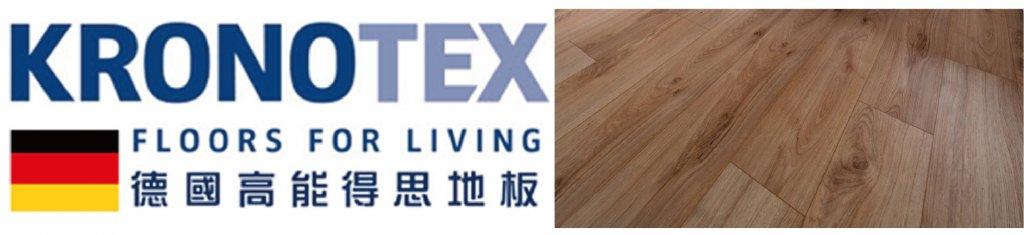 維瓦第天晴使用低甲醛、超耐磨的德製木地板